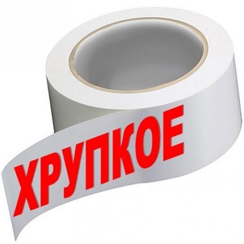 """Клейкая лента """"ХРУПКОЕ"""" 50*66/50мкм"""