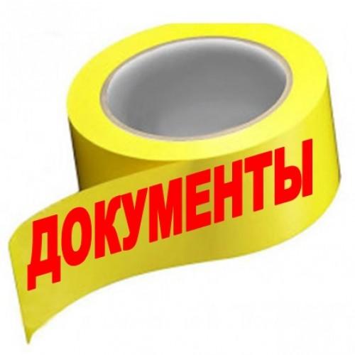"""Клейкая лента """"ДОКУМЕНТЫ"""" 50*66/50мкм"""
